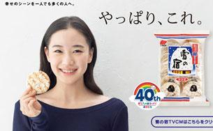 三幸製菓イメージキャラクターは蒼井優さん