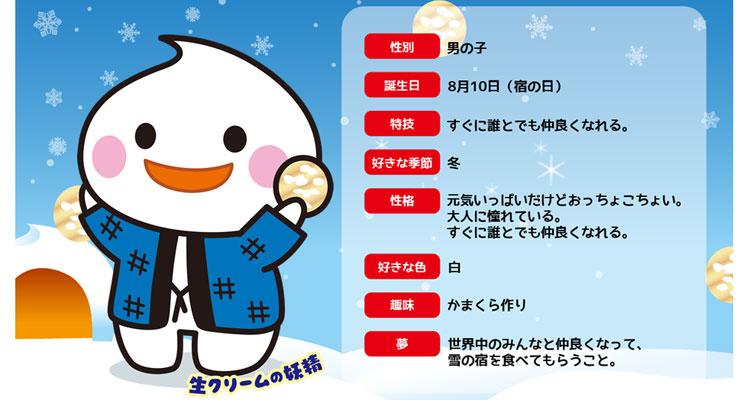 雪の宿公式キャラクターホワミル