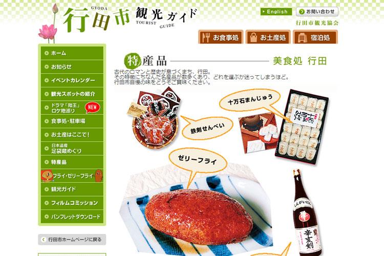 鉄剣せんべいは埼玉県行田市の特産品