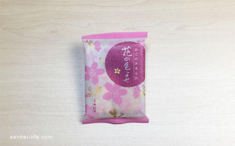 花の色よせ「春(桜)袋」パッケージ