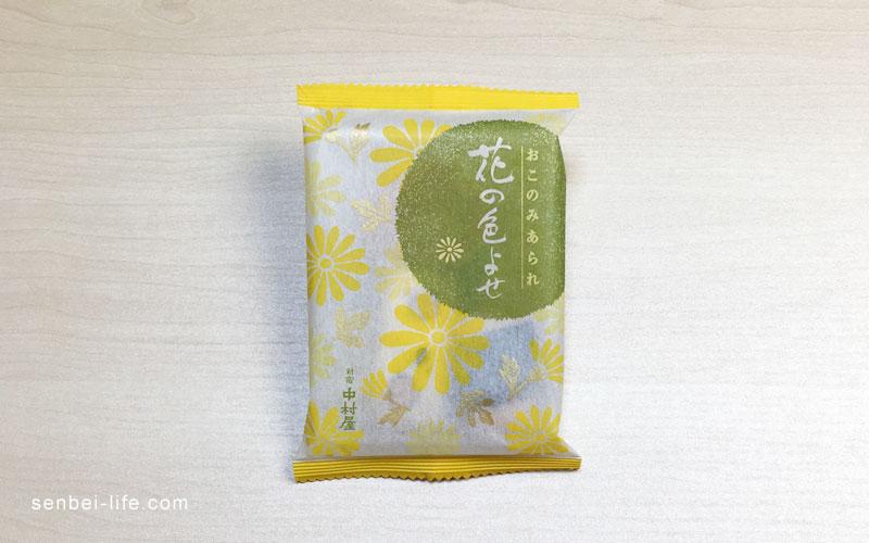 花の色よせ「秋(菊)袋」パッケージ