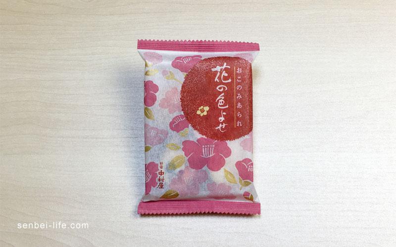花の色よせ「冬(椿)袋」 パッケージ